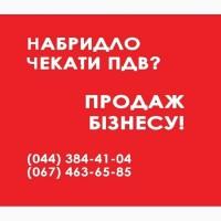 ТОВ з ПДВ продаж Київ. Бізнес під ключ з ПДВ купити