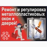 Ремонт пластиковых окон Одесса. Замена ручек