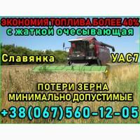 Уборка зерновых, гороха, рапса