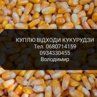 Куплю відход кукурудзи вся Україна