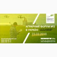 Smart Agro Forum, Аграрний інноваційний форум, 23 березня 2018, UNIT.CITY