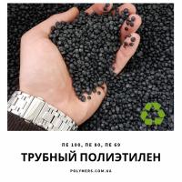 Вторичная гранула ПЭВД-1 сорт, ПС-УПМ, ПП -аналог А4, ПЭНД-выдув, ПНД литье
