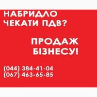Готовый бизнес под ключ продажа. Продажа ООО с ПДВ Киев. Купить готовый бизнес Киев