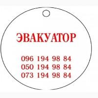 Срочный вызов эвакуатора Одесса. Автоэвакуатор в Одессе