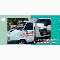 Эвакуация авто в Одессе. Срочный эвакуатор 24/7. Грузоперевозки