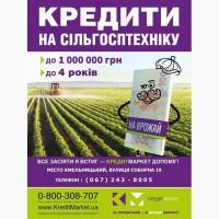 Фінансування для фермерів