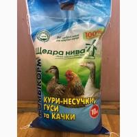 Повнораціонні корма для птиці, кролів, поросят, ВРХ ТМ «Щедра Нива»