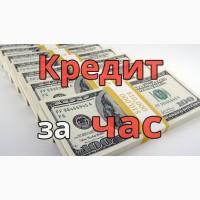 Кредит Онлайн на карту в Украине до 10 000 грн срочно за