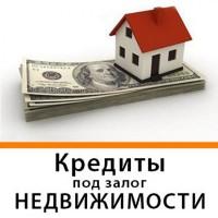 Кредит наличными до 15 млн.грн. под залог недвижимости, Киев