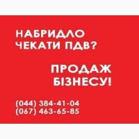 ТОВ з ПДВ у Києві продаж. Готова фірма з ПДВ купити