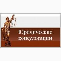 Юрист, адвокат. Юридические услуги Киев