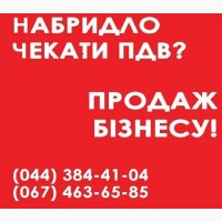 Продажа ООО Киев недорого. ООО с НДС Киев купить