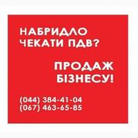 Готовые ООО с НДС Киев. Купить ООО с НДС и лицензиями Киевская область