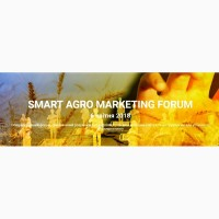 Маркетинг для агро бізнесу, Smart Agro Marketing Forum, 6 квітня 2018