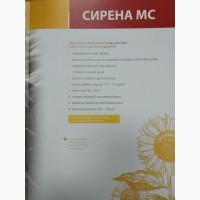 Купити насіння соняшнику Сирена МС. Купити засоби захисту рослин
