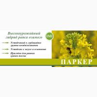 Озимый рапс Паркер IMI, семена от производителя