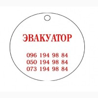 Услуги автоэвакуатора в Одессе. Грузоперевозки до 10 тонн Одесса