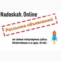 Ручное размещение объявлений в интернете, раскрутка сайта недорого. Ручне розміщення