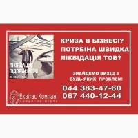 Закрытие ООО за 1 день. Ликвидация ООО в Украине