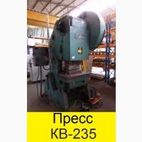 Купить пресс КВ-235, Пресс кривошипный простого действия открытый наклоняемый КВ-235