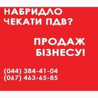 Готовий бізнес під ключ продаж. Продаж ТОВ з ПДВ Київ. Купити готовий бізнес Київ