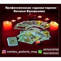Помощь гадалки и целительницы Одесса. Предсказания по Таро. Любовные расклады онлайн