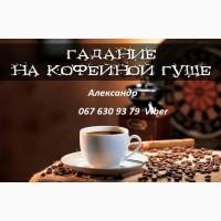 Гадание на кофейной гуще Днепр. Приворот Днепр