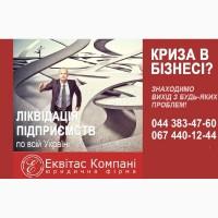 Експрес-ліквідація підприємства. Закриття ТОВ шкидко Одеса
