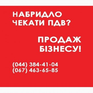 Продаж готового бізнесу Київ. ТОВ з ПДВ продаж. ТОВ з ліцензіями купити Київ