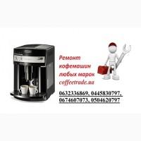 Сервисный ремонт кофейного оборудования