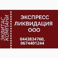 Ліквідація фірми під ключ Київ. Повна ліквідація ТОВ за 1 день