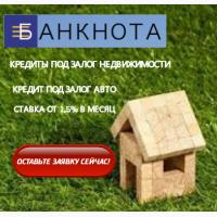 Получить кредит под залог недвижимости Киев
