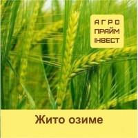 Жито озиме сертифіковане