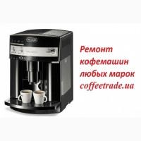 Ремонт кофеварок. Ремонт кофейных аппаратов Киев