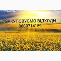 Закуповуємо відходи соняшника по всім областям України