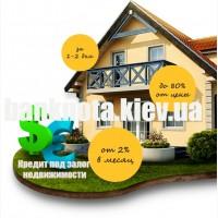 Кредит под залог недвижимости до 15 млн грн. Киев