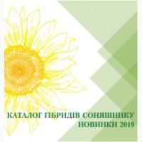 Насіння гібридів соняшнику 2019 року урожаю ВНІС