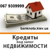 Кредит от 50 000 грн. до 10 млн. грн. под залог недвижимости и авто