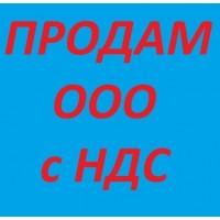 Бизнес под ключ Киев. Продажа ООО в Киеве с НДС