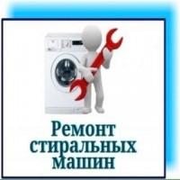 Мастер по Ремонту стиральных машин в Одессе и области