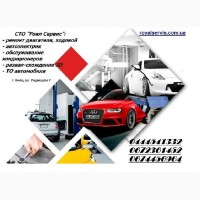 Автоэлектрик в Киеве. Ремонт автоэлектрики Audi. СТО Киев правый берег