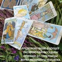 Приворот Киев. Любовная магия