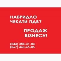 ООО с НДС в Киеве продажа. Готовая фирма с НДС купить