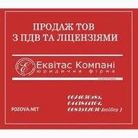 Купить готовую фирму с НДС Киев. ООО с НДС продажу