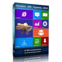 Справочник АПК 2020 Новое издание