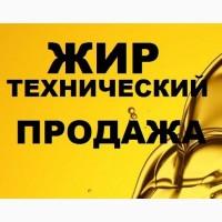 Купить технический жир Киев