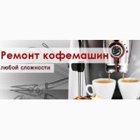 Ремонтировать кофемашину в Киев, Ремонт кофемашин Delonghi Киев
