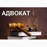 Услуги адвоката, недорого. Киев