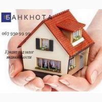 Компания выдаст кредит под залог недвижимости до 10 млн грн