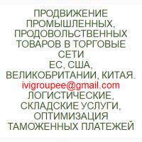 Реклама продовольственных промышленных товаров. Сертификация, международные сертификаты